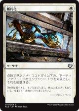 断片化/Fragmentize【日本語版】 [KLD-白C]
