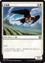 空渦鷹/Skyswirl Harrier【日本語版】 [KLD-白C]