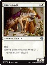 信頼できる仲間/Trusty Companion 【日本語版】 [KLD-白U]