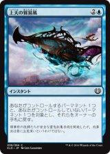 上天の貿易風/Aether Tradewinds【日本語版】 [KLD-青C]