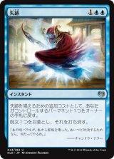失跡/Disappearing Act 【日本語版】 [KLD-青U]