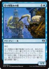 光り物集めの鶴/Glint-Nest Crane【日本語版】 [KLD-青U]