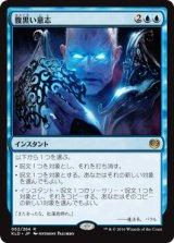 腹黒い意志/Insidious Will【日本語版】 [KLD-青R]