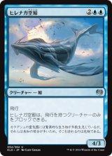 ヒレナガ空鯨/Long-Finned Skywhale 【日本語版】 [KLD-青U]