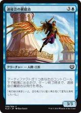 速接会の翼鍛冶/Weldfast Wingsmith【日本語版】 [KLD-青C]