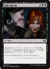 魔性の教示者/Diabolic Tutor 【日本語版】 [KLD-黒U]