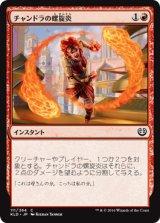 チャンドラの螺旋炎/Chandra's Pyrohelix【日本語版】 [KLD-赤C]