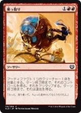 乗っ取り/Hijack【日本語版】 [KLD-赤C]