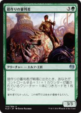 鎧作りの審判者/Armorcraft Judge 【日本語版】 [KLD-緑U]