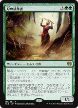 刃の耕作者/Cultivator of Blades【日本語版】 [KLD-緑R]