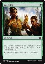 飾りの勇気/Ornamental Courage【日本語版】 [KLD-緑C]