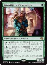 造命の賢者、オビア・パースリー/Oviya Pashiri, Sage Lifecrafter【日本語版】 [KLD-緑R]