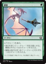 撃墜/Take Down【日本語版】 [KLD-緑C]