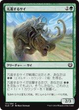亢進するサイ/Thriving Rhino【日本語版】 [KLD-緑C]