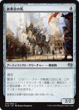 鉄華会の馬/Iron League Steed 【日本語版】 [KLD-アU]