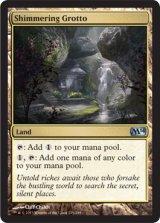 ゆらめく岩屋/Shimmering Grotto 【英語版】 [M14-土地U]