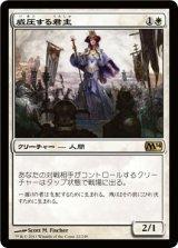 威圧する君主/Imposing Sovereign 【日本語版】 [M14-白R]