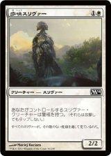 歩哨スリヴァー/Sentinel Sliver 【日本語版】 [M14-白C]