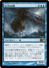 壮大な鯨/Colossal Whale 【日本語版】 [M14-青R]