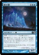 霜の壁/Wall of Frost 【日本語版】 [M14-青U]