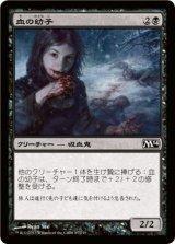 血の幼子/Blood Bairn 【日本語版】 [M14-黒C]