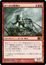オーガの戦駆り/Ogre Battledriver 【日本語版】 [M14-赤R]