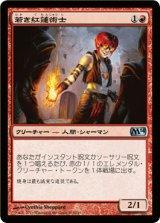 若き紅蓮術士/Young Pyromancer 【日本語版】 [M14-赤U]