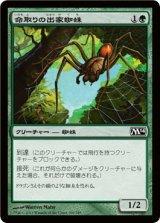 命取りの出家蜘蛛/Deadly Recluse 【日本語版】 [M14-緑C]