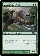 カロニアの大牙獣/Kalonian Tusker 【日本語版】 [M14-緑U]