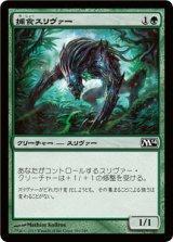 捕食スリヴァー/Predatory Sliver 【日本語版】 [M14-緑C]