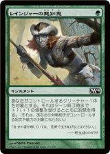 レインジャーの悪知恵/Ranger's Guile 【日本語版】 [M14-緑C]