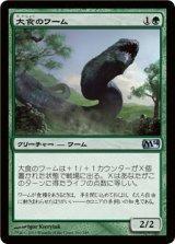 大食のワーム/Voracious Wurm 【日本語版】 [M14-緑U]