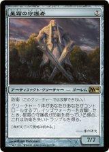 星霜の守護者/Guardian of the Ages 【日本語版】 [M14-アR]