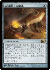 紅蓮術士の篭手/Pyromancer's Gauntlet 【日本語版】 [M14-アR]