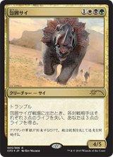 [FOIL]包囲サイ/Siege Rhino 【日本語版】[プロモR]