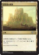 [FOIL]砂草原の城塞/Sandsteppe Citadel 【日本語版】[プロモU]