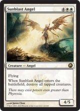 太陽破の天使/Sunblast Angel 【英語版】 [SOM-白R]