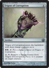 堕落の三角護符/Trigon of Corruption 【英語版】 [SOM-アU]