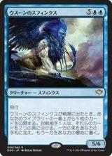 ウスーンのスフィンクス/Sphinx of Uthuun 【日本語版】 [SVC-青R]