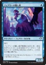 フェアリーの騙し屋/Faerie Impostor 【日本語版】 [SVC-青U]