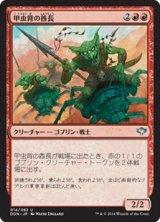 甲虫背の酋長/Beetleback Chief 【日本語版】 [SVC-赤U]