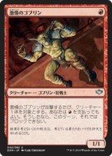 激情のゴブリン/Frenzied Goblin 【日本語版】 [SVC-赤U]