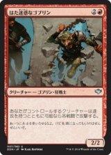 はた迷惑なゴブリン/Hellraiser Goblin 【日本語版】 [SVC-赤U]