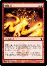 連弾炎/Pyromatics 【日本語版】 [IVG-赤C]