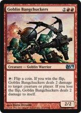 ゴブリンの爆発投げ/Goblin Bangchuckers 【英語版】 [M12-赤U]