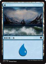 島/Island No.299 【日本語版】 [C17-土地]