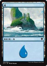 島/Island No.300 【日本語版】 [C17-土地]《状態:NM》