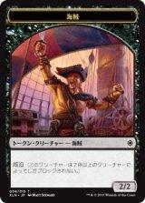 海賊/PIRATE 【日本語版】 [XLN-トークン]