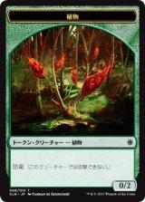 植物/PLANT 【日本語版】 [XLN-トークン]
