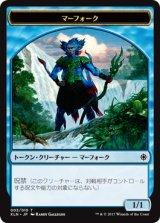 マーフォーク/MERFOLK 【日本語版】 [XLN-トークン]